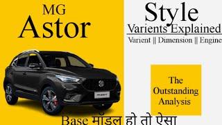 MG Astor इसका तो Base Model ही बहोत है   MG Astor Style Varient