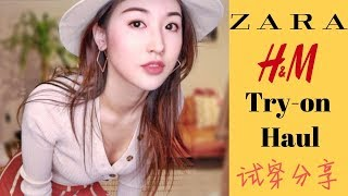 【ZARA+H&M Try-on Haul 】春夏搭配+试穿分享