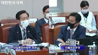 """신영대 의원 국감 질의 """"저신용자 소상공인 대…"""