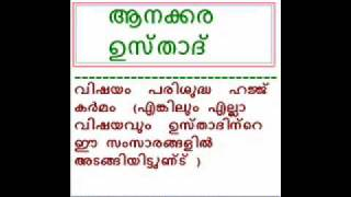 01 aanakkara usthad shaikhuna v p m faizi malayalam islamic speech hajj ആനക കര ഉസ ത ദ