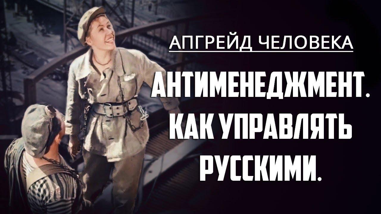 Картинки по запросу Антименеджмент. Как управлять русскими. Апгрейд человека