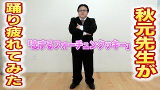 【公式】タイムマシーン3号「秋元先生がフォーチュンクッキーを踊って疲れ果てた」