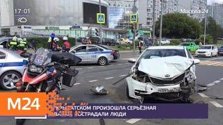 Смотреть видео Опубликовано видео ДТП в Крылатском - Москва 24 онлайн