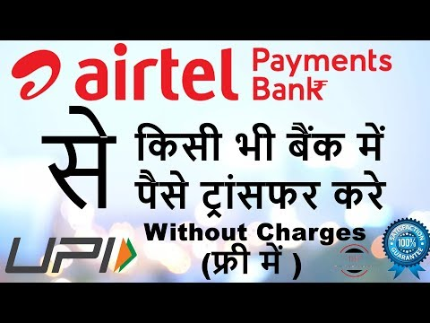 [Hindi] Without Charges - How to Transfer Money from Airtel Payment Bank to Bank Account by UPI