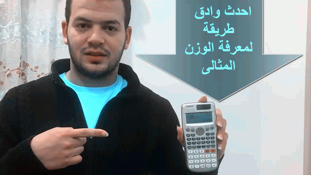 حساب كتلة الجسم والوزن المثالي كيفية حساب الوزن المثالي Youtube