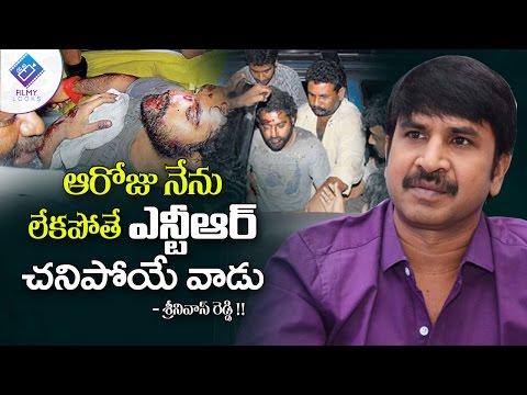 Srinivas Reddy Shocking Facts About Jr NTR...