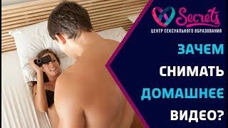 ♂♀ Как и зачем снимать домашнее интимное видео? | Home video! | Домашнее видео! [Secrets Center]