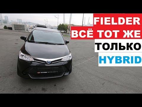 T.Corolla Fielder Hybrid.МАШИНЫ С СЕВЕРОВ ЯПОНИИ.
