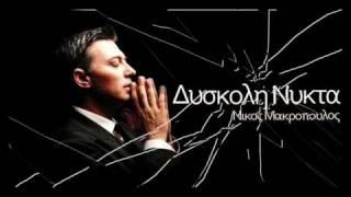 Diskoli Nikta - Nikos Makropoulos [New 2010 Song]