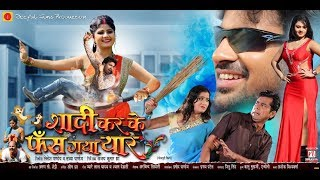 Shaadi Karke Phas Gaya Yaar | FULL Bhojpuri Movie | Aditya Ojha, Neha Shree, Tanushree Chatterjee