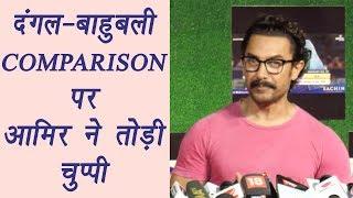 Baahubali 2 Vs Dangal: Aamir Khan SHOCKING reaction on the comparison   FilmiBeat