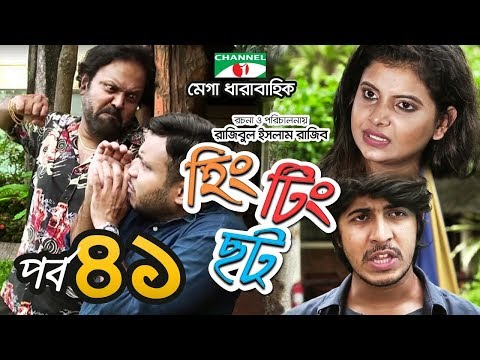 হিং টিং ছট | Episode -41 | Comedy Drama Serial | Siam | Mishu | Tawsif | Sabnam Faria | Channel i TV