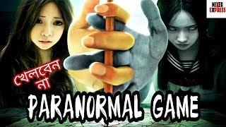 এই খেলাগুলো কখনোও খেলা উচিত না। Top 10 Paranormal Games You Should Never Play. (BANGLA)
