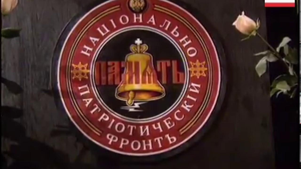 Old Tsar Russian Anthem - 23 03 1995 Rare!
