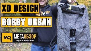 XD DESIGN Bobby Urban обзор рюкзака