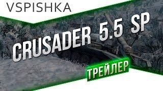 Гайд по Crusader 5.5 SP от Вспышки [Virtus.pro]
