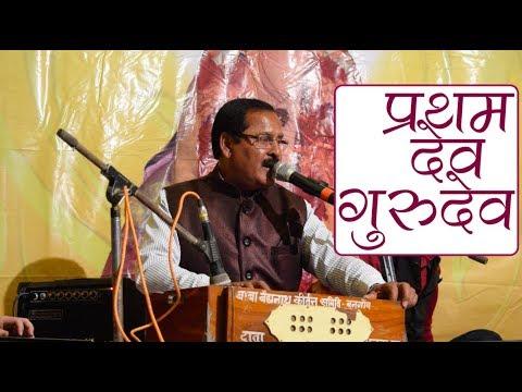 Pratham Dev Gurudev by Nand Jha