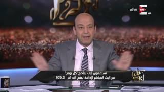 كل يوم - عمرو أديب: يعني ايه أسوان مكنش فيها مستشفى عام قبل كدا ؟.. البلد دي كانت عايشة إزاي