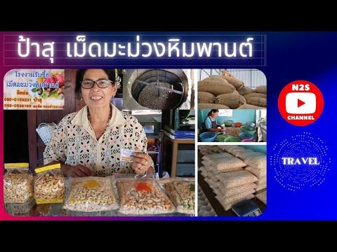 พาชมโรงงานป้าสุ เม็ดมะม่วงหิมพานต์ จ.จันทบุรี l Cashew nuts