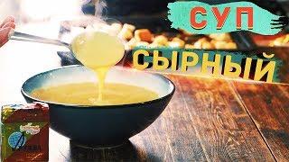 Сырный очень Сырный Суп | #Borsch