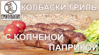 ВКУСССНО, СОЧЧЧНО и ПРЯНННО! Колбаски гриль из говядины со сливочным маслом и копченой паприкой