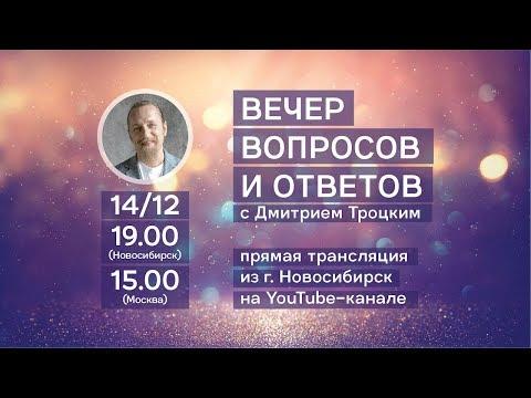 Вечер вопросов и ответов с Дмитрием Троцким 14.12.2018 в Новосибирске