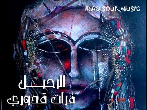 Furat Qaddouri (فرات قدوري) - Al Raheel