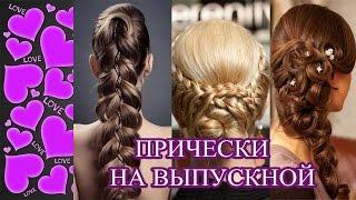 видео Особенности свадебных причесок с собранными волосами