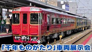 【JR四国】「四国まんなか千年ものがたり」車両展示会 in 岡山駅