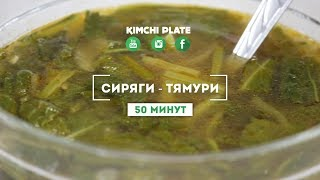 Как готовить корейский суп с молодой пекинской капустой -  Сиряги  Тямури