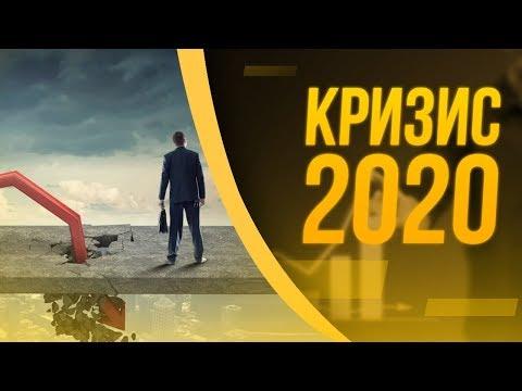 ???? КРИЗИС 2020: новый банкрот и потенциальный дефолт!