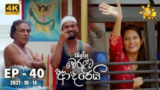 Ralla Weralata Adarei | Episode 40 | 2021-10-14 Thumbnail