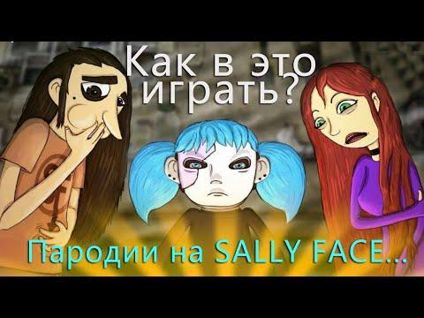 Флеш-игры про САЛЛИ ФЕЙС...   Sally Face