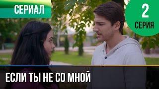 ▶️ Если ты не со мной 2 серия - Мелодрама | Фильмы и сериалы - Русские мелодрамы