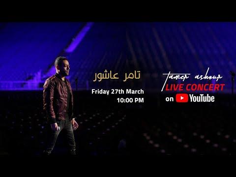 حفل  تامر عاشور | الجمعة ٢٧ مارس Tamer Ashour Live Concert