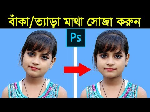 Photoshop Tutorial : How To Fixed Cross Head In Photoshop In Bangla
