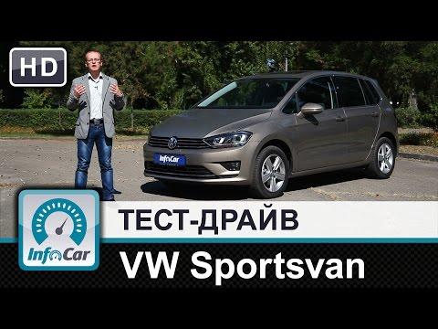 Volkswagen Golf Sportsvan - тест-драйв от InfoCar.ua (Фольксваген Спортсван)
