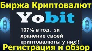 Заработок на ЛУЧШЕЙ бирже криптовалют YObit  Регистрация и обзор