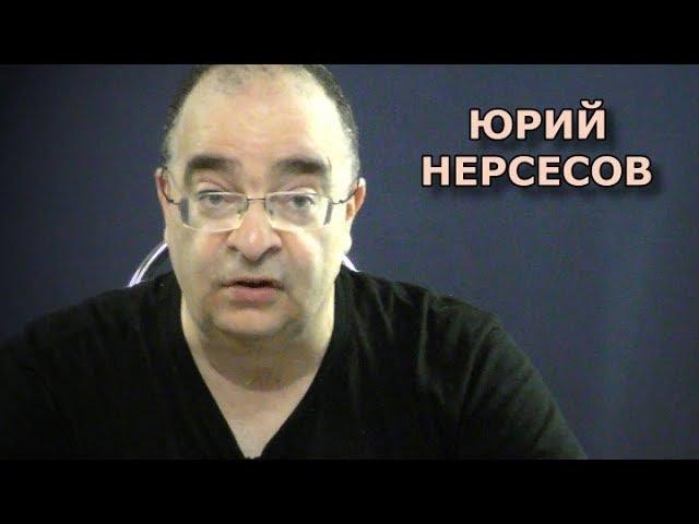 Герой Соцтруда Том Тыквер. Юрий Нерсесов