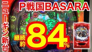【試打動画】P戦国BASARA L4-7V1