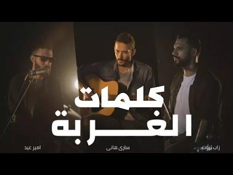 كلمات اغنية الغربة -- Al Ghorba lyrics | Zap Tharwat & Sary Hany ft. Amir Eid