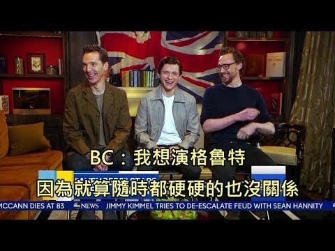 BC、湯姆霍蘭德、湯姆希德斯頓受訪,BC講幹話兼開黃腔 (中文字幕)