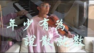 李榮浩Ronghao Li [年少有為If I Were Young] u0026 JC陳泳彤 [說散就散] 鋼琴+小提琴版 Cover By Sunlex