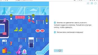 уровень 2   Сокобан   Учи.руuchi.ru   Программирование