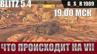 WoT Blitz - Боремся с ивентными танками, рандом Могильщиков и Франков- World Of Tanks Blitz (WoTB)