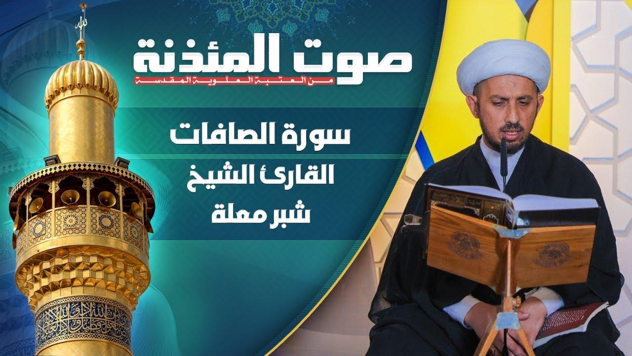 صوت المئذنة من العتبة العلوية المقدسة   القارئ الشيخ شبر معله -  سورة الصافات المباركة