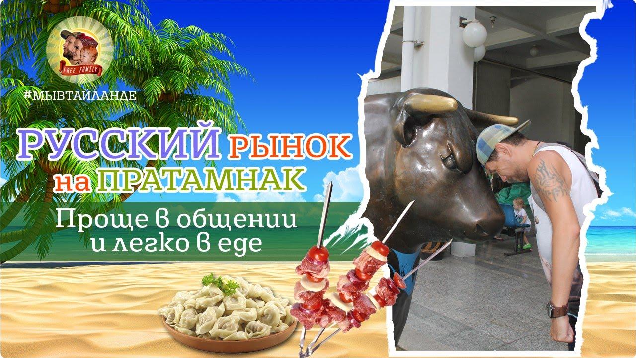 Ужин всего за 159 бат на Пхукете Таиланд Все включено - YouTube