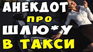 АНЕКДОТ про ТАКСИСТА и РАСПЛАТУ НАТУРОЙ   Самые смешные свежие анекдоты
