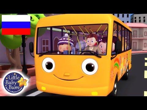 детские песенки | Колеса у автобуса - Часть 5 | мультфильмы для детей | Литл Бэйби Бам