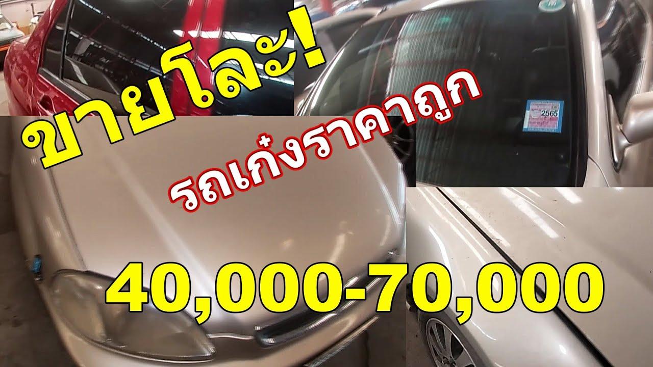 ขายโละ!รถเก๋งราคาถูก 40,000-70,000 บาท มีรุ่นไหนน่าใช้บ้าง?